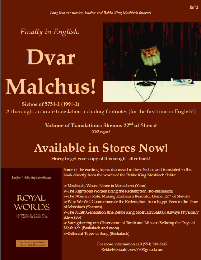 New Translation of DvarMalchus