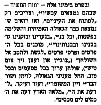 Sefer Hasichos 5752 page 173